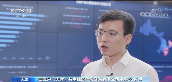 央视新闻频道:云账户董事长杨晖线上帮扶个体就业增收