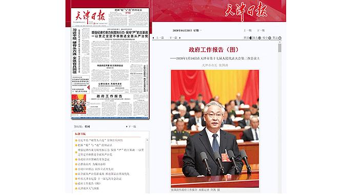 云账户写入《天津市2020年政府工作报告》