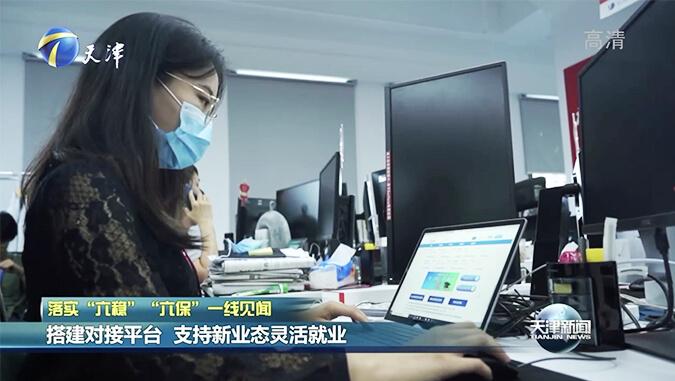 天津新闻:云账户促进2020届天津高校毕业生灵活就业