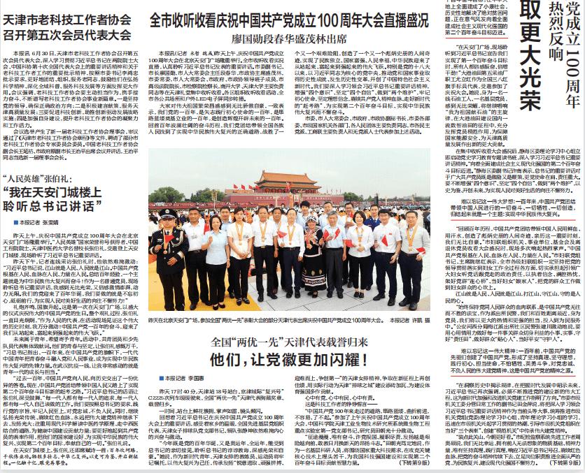 云账户党委书记参加庆祝中国共产党成立100周年大会 11