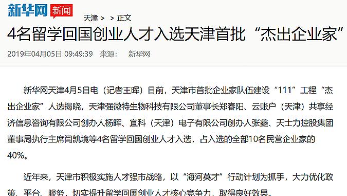 """云账户董事长入选天津首批""""杰出企业家"""""""