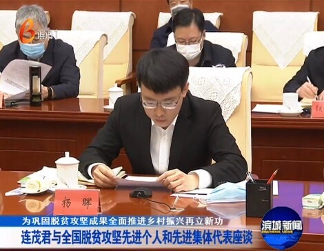 云账户董事长杨晖参加天津市滨海新区全国脱贫攻坚先进个人和先进集体代表座谈会 11