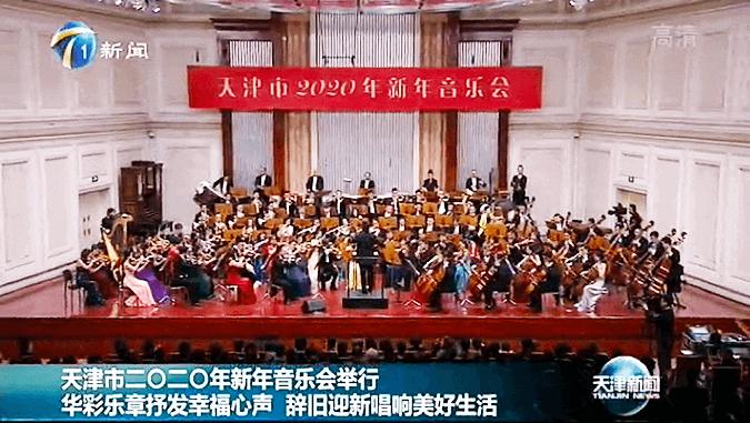 云账户董事长参加天津市2020年新年音乐会