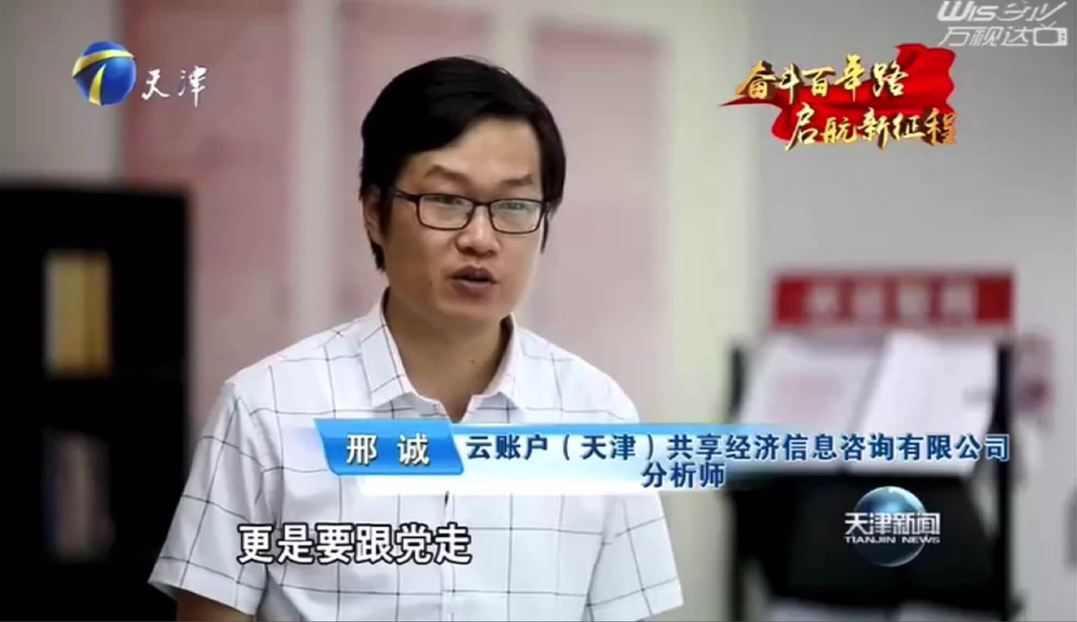 天津新闻: 云账户坚持党建引领 青春向党 继续奋斗 11