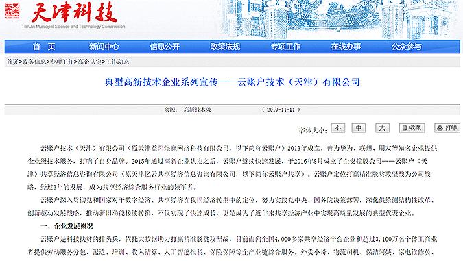 天津市科技局:云账户——共享经济综合服务行业的领军者