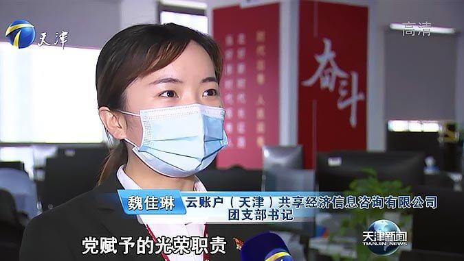 天津新闻:云账户弘扬五四精神 续写青春华章 11