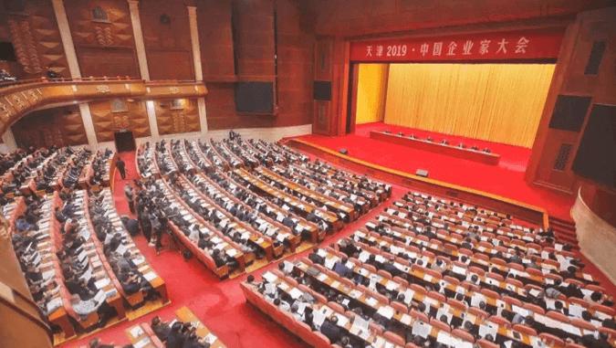 云账户董事长出席天津2019·中国企业家大会并作主旨发言