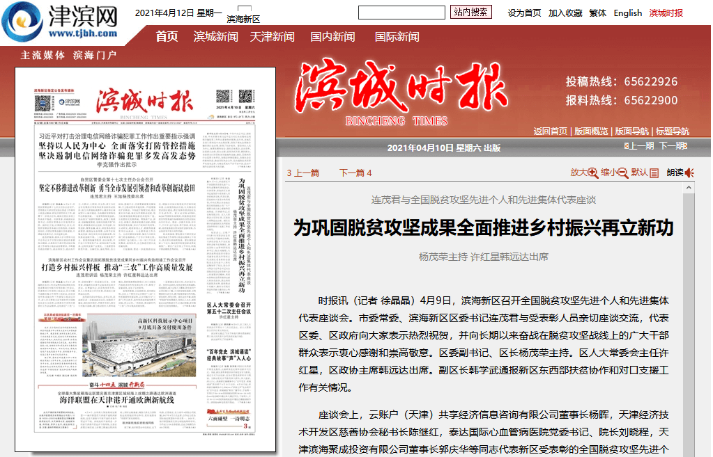 云账户董事长杨晖参加天津市滨海新区全国脱贫攻坚先进个人和先进集体代表座谈会
