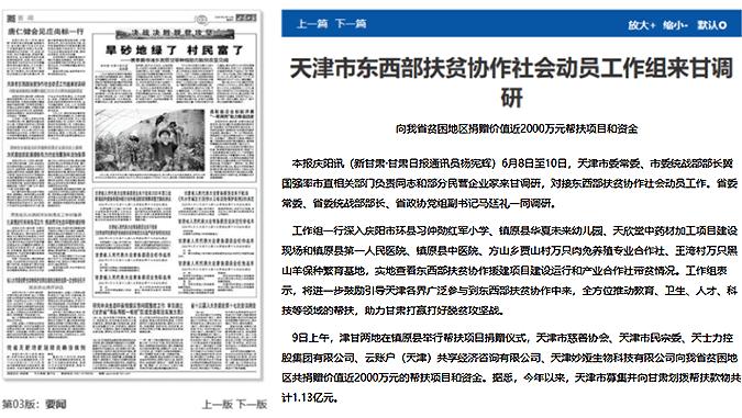 云账户董事长随天津市委常委、市委统战部部长冀国强赴甘肃调研