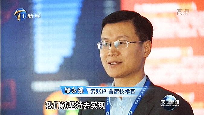 天津新闻:天津探索平台经济 云账户积极发展新动能