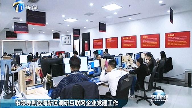 天津市委常委、市委组织部部长喻云林调研云账户 11