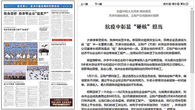 媒体聚焦:云账户董事长杨晖抗疫中彰显企业担当 11