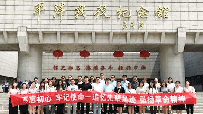 天津滨海民建联合云账户工会、妇联开展主题学习活动