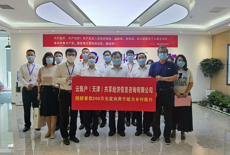 云账户向天津市慈善协会捐款200万元助力乡村振兴