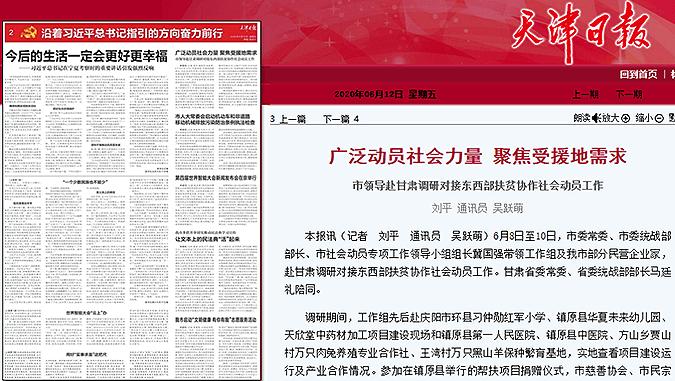 云账户董事长随天津市委常委、市委统战部部长冀国强赴甘肃调研 11