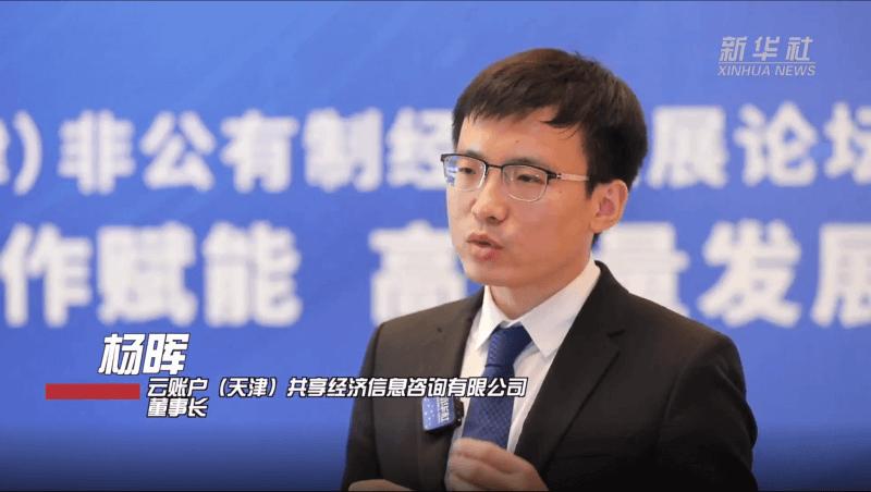 """媒体聚焦:云账户董事长杨晖:架""""勤劳的锅"""" 吃""""创新的饭"""""""