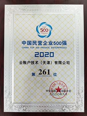 1-中国民营企业500强第261位.jpg