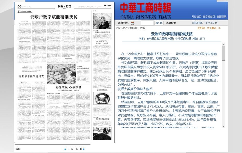 中华工商时报:云账户数字赋能精准扶贫