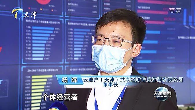 天津新闻:云账户弘扬五四精神 续写青春华章