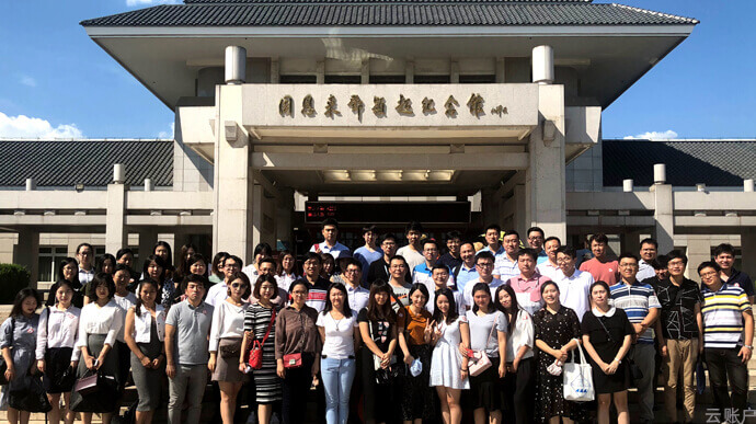 2018年8月,云账户团队参观周恩来邓颖超纪念馆,追寻伟人足迹,弘扬革命精神。