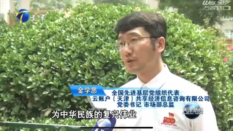 云账户党委书记参加庆祝中国共产党成立100周年大会