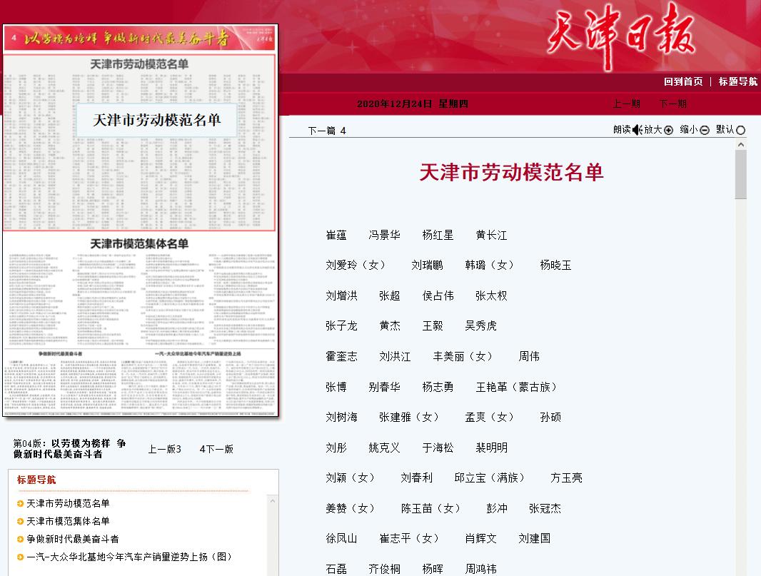 云账户董事长杨晖被授予天津市劳动模范荣誉称号