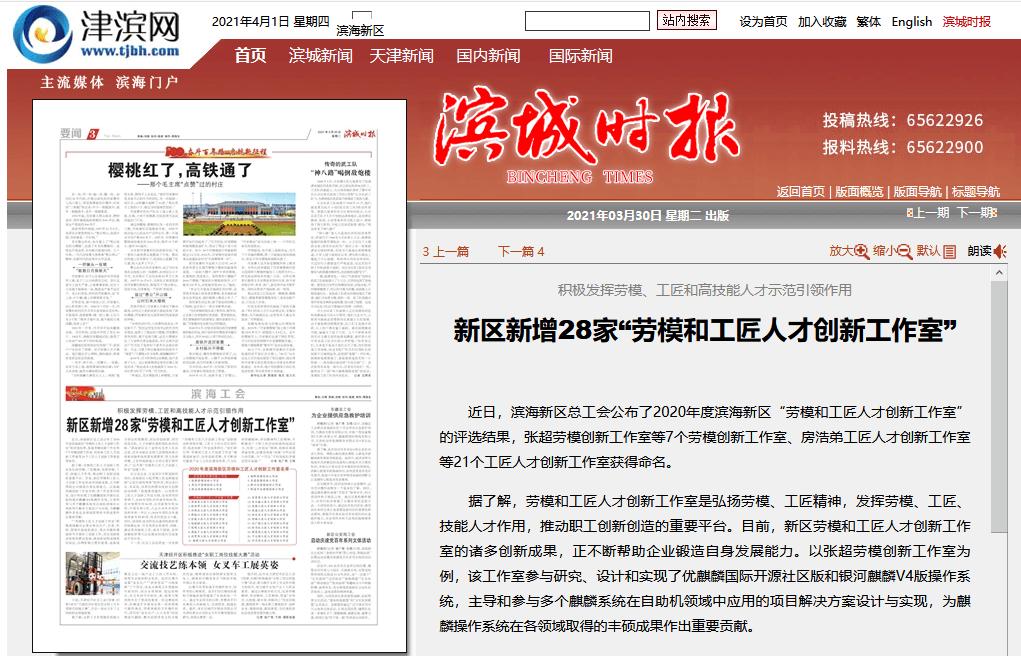 云账户董事长杨晖劳模创新工作室获区级命名