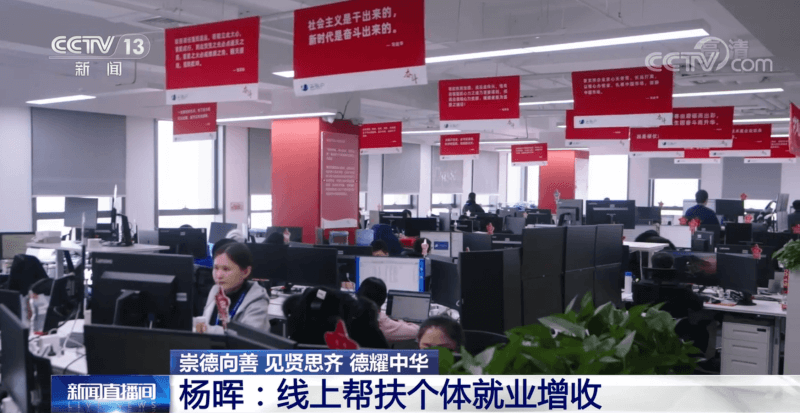 央视新闻频道:云账户董事长杨晖线上帮扶个体就业增收 11