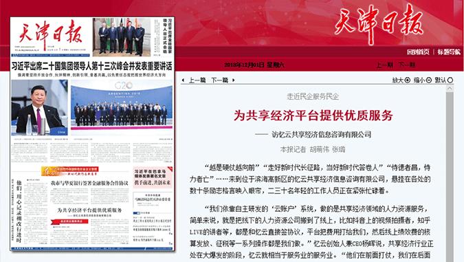 """天津日报:政府服务走进云账户 助力企业""""加速跑"""""""