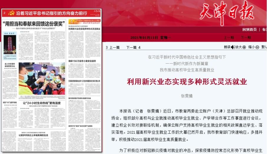 云账户与天津市教育两委举行产学研与就业融合推进现场会 11