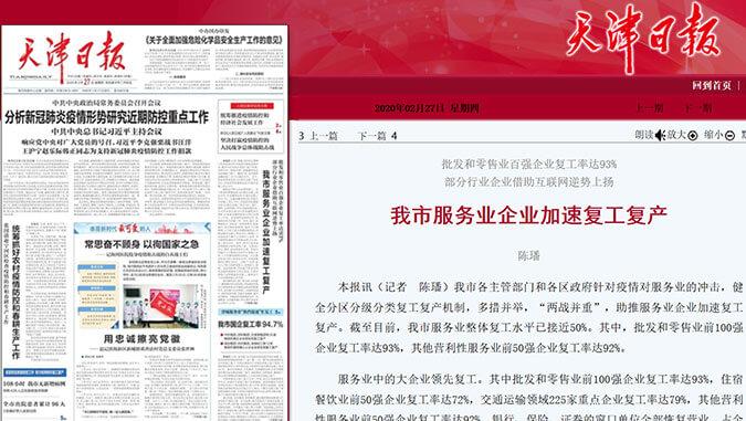 天津日报:疫情期间云账户逆势招人坚持高质量发展