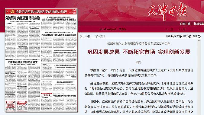 天津市政协主席盛茂林深入调研云账户