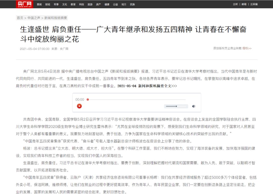 """媒体聚焦:云账户董事长杨晖荣获""""中国青年五四奖章"""""""