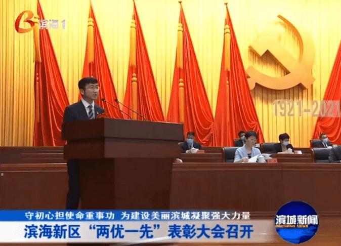 云账户党委荣获天津市滨海新区先进基层党组织荣誉称号