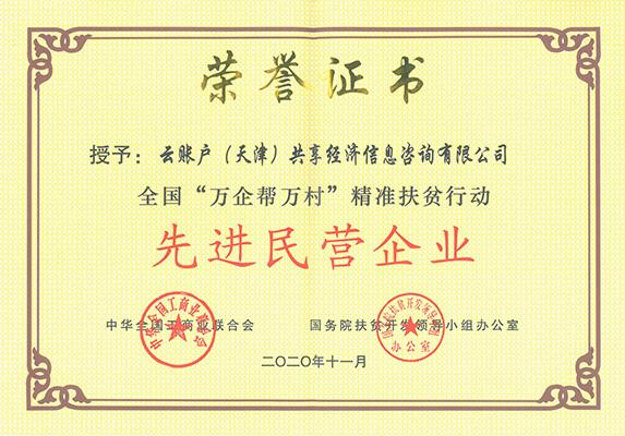 """3-全国""""万企帮万村""""精准扶贫活动先进民营企业.jpg"""