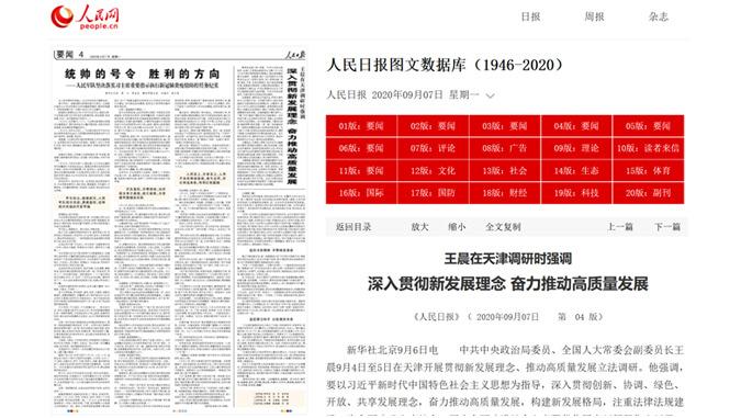 全国人大常委会副委员长王晨调研云账户 11