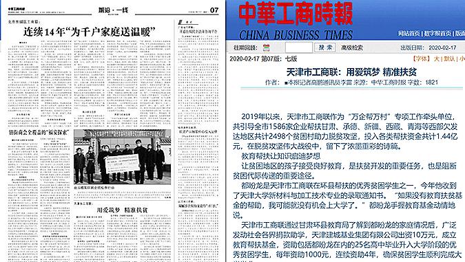 中华工商时报:云账户携手天津市工商联助力脱贫攻坚