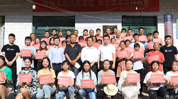 2019年8月,云账户向甘肃省天水市麦积区五龙镇谢家咀村和柏树王村高中、中专、高职、大专及本科学历学生提供助学金。