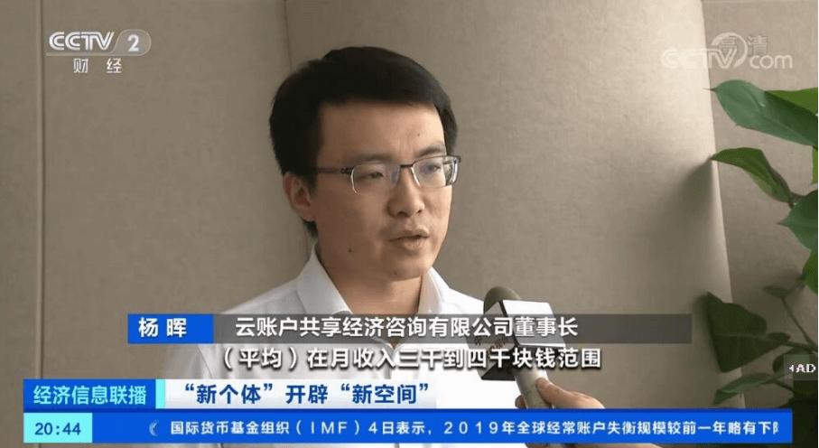 央视财经频道:云账户董事长杨晖接受《经济信息联播》节目采访 11