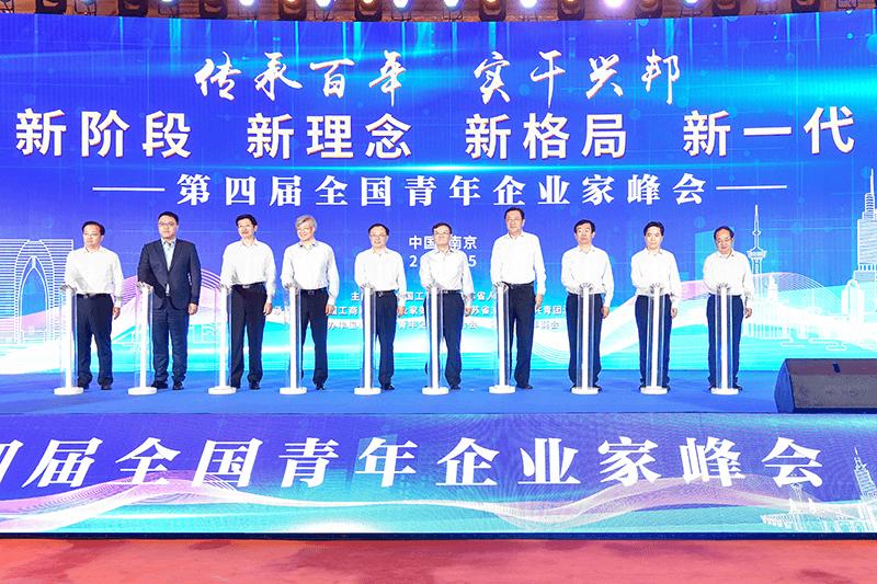 云账户董事长杨晖参加第四届全国青年企业家峰会并作主旨演讲