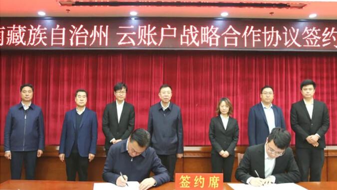云账户与甘肃省甘南州签署战略合作协议