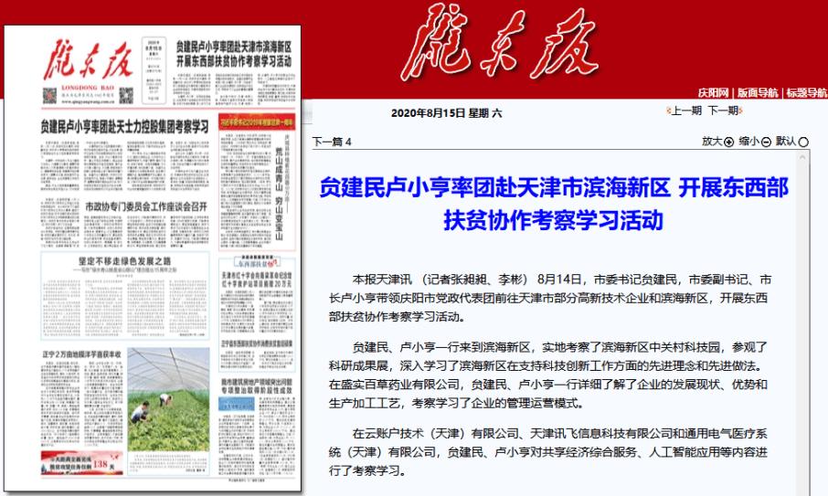 甘肃省政协副主席、庆阳市委书记贠建民调研云账户 11