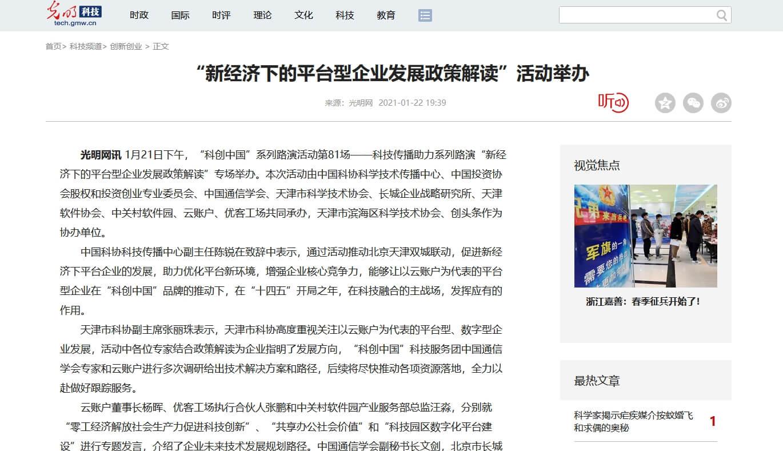 """云账户董事长受邀参加""""科创中国""""路演活动并进行专题发言"""