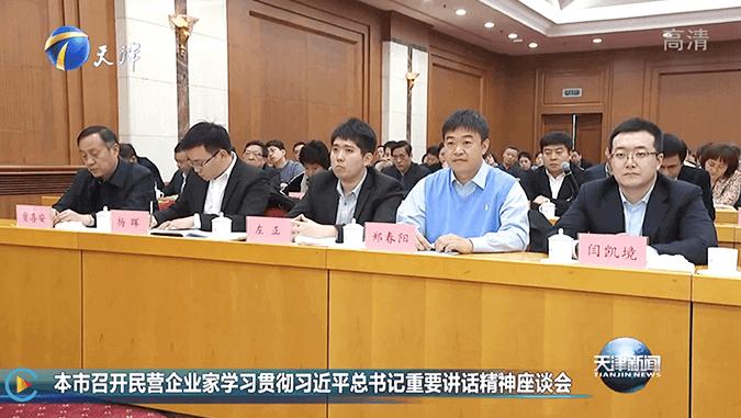 云账户董事长出席天津市民营企业家座谈会