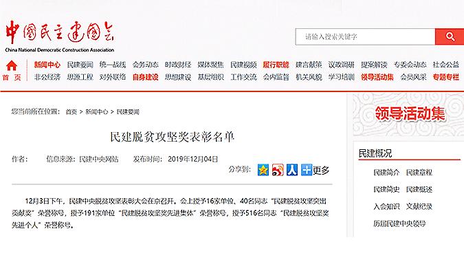"""云账户董事长获评""""民建脱贫攻坚奖先进个人""""荣誉称号"""