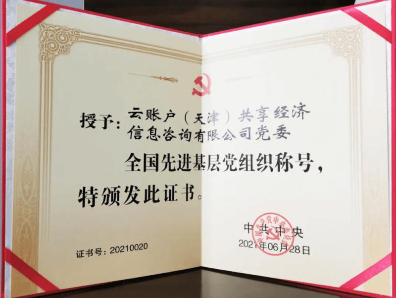 """云账户党委荣获""""全国先进基层党组织""""称号 11"""