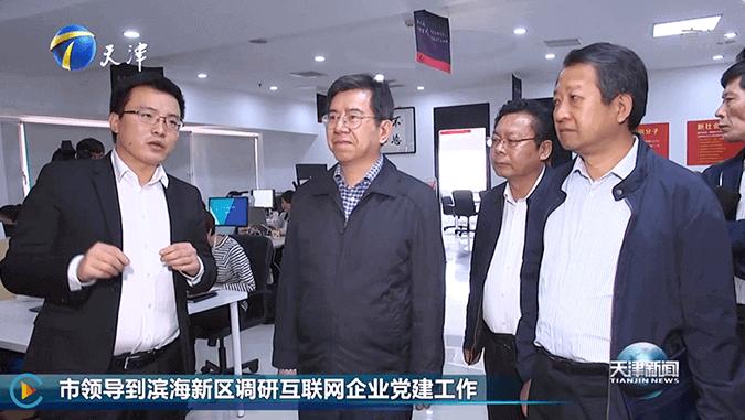 天津市委常委、市委组织部部长喻云林调研云账户
