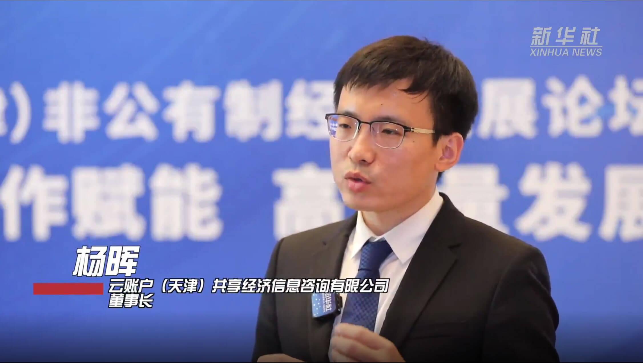新华社:坚定信心 民营经济高质量发展大有可为 11