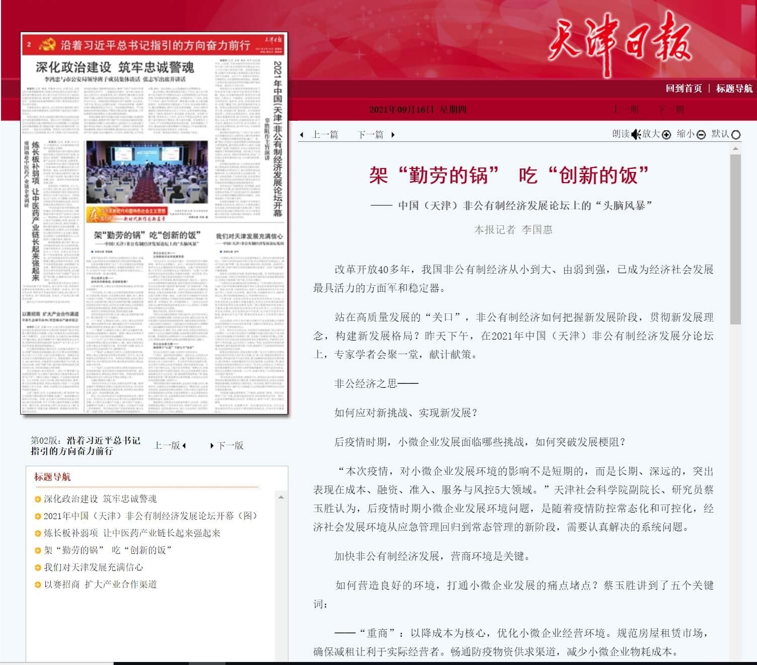"""媒体聚焦:云账户董事长杨晖:架""""勤劳的锅"""" 吃""""创新的饭"""" 11"""