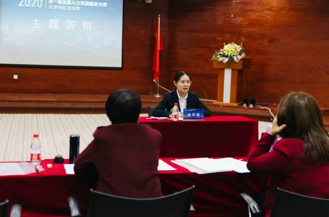 云账户选手参加全国人力资源服务大赛天津选拔赛并获奖 11